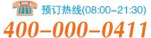 东来旅游网400客服电话