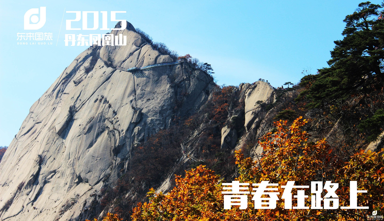 丹东凤凰山、本溪水洞、0自费0购物、二日游