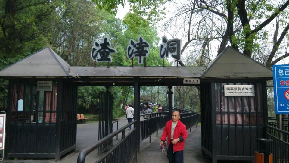 重庆、渣滓洞、白公馆、长江三峡、三峡大坝、屈原故里、武汉、黄鹤楼、经典2飞6日游