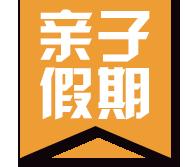 【豪华长隆】广州长隆+珠海 双飞5+1自由行——无购物、无自费、升级2晚主题酒店)