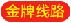汤景泽日式温泉+品日式高级料理、一日游直通车
