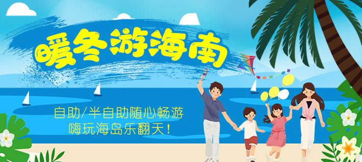 【花开三亚】蜈支洲岛、热带天堂森林公园、贵族帆艇出海2飞6日游