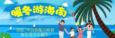 三亚海洋精灵、君澜·三亚湾迎宾馆、2飞6日度假团(全程0自费、蜈支洲畅玩一整天)