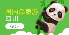 【品玩九寨】成都熊猫基地看萌宠,慢游九寨、黄龙双自然遗产双飞6日体验之旅